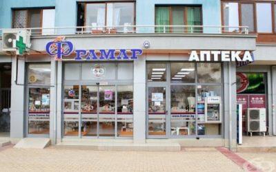 Фрамар-Бургас-Изгрев