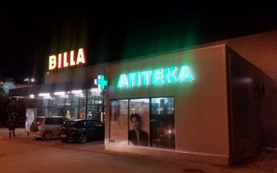 Аптека Билла Бъкстон